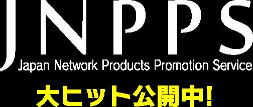 JNPPS大ヒット公開中